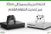 """مايكروسوفت تضيف اللغة العربية إلى أجهزة """"إكس بوكس ون"""""""