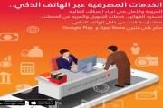 الاسلامي الاردني يطلق الخدمات المصرفية عبر الهاتف الذكي