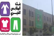''العربي'' و''بنك الملابس الخيري''.. شراكة استراتيجية لكسوة الأيتام عبر برنامج