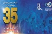 احتفال بمرور 35 عاماً على إنطلاقة جائزة عبدالحميد شومان للباحثين العرب