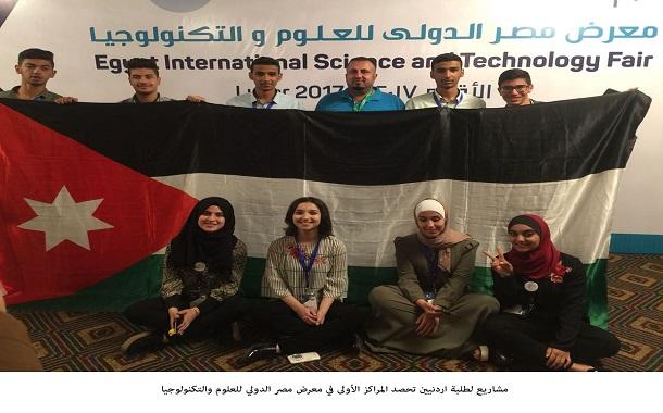 مشاريع لطلبة اردنيين تحصد المراكز الأولى في معرض مصر الدولي للعلوم والتكنولوجيا