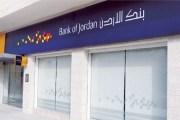 بنك الأردن يرعى ماراثون مدرسة البكالوريا (عمان)