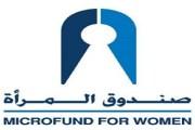 صندوق المرأة: 34 مليون دينار تمويلات النصف الأول من العام
