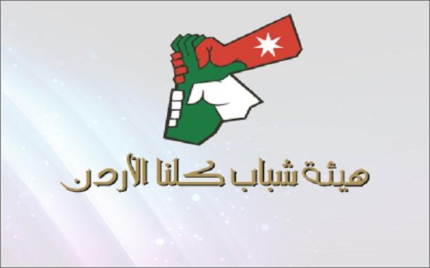 اختتام مبادرة كوكتيل لهيئة شباب كلنا الأردن