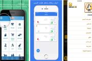 4 تطبيقات عربية ناشئة مفيدة