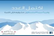 الأميرة غيداء تعلن عن إطلاق بعثة جديدة لتسلق أعلى قمة في أوروبا