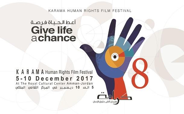 مهرجان كرامة لافلام حقوق الانسان ينطلق بدورته الثامنة تحت عنوان