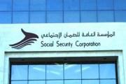 الضمان تعلن عن خدمة الدفع الالكتروني بداية 2018