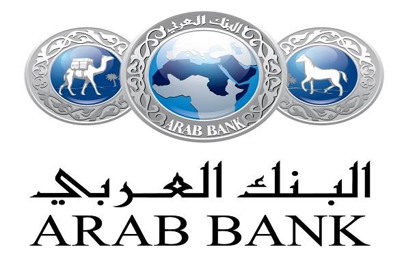436 مليون دولار ارباح مجموعة البنك العربي في النصف الاول من العام 2018