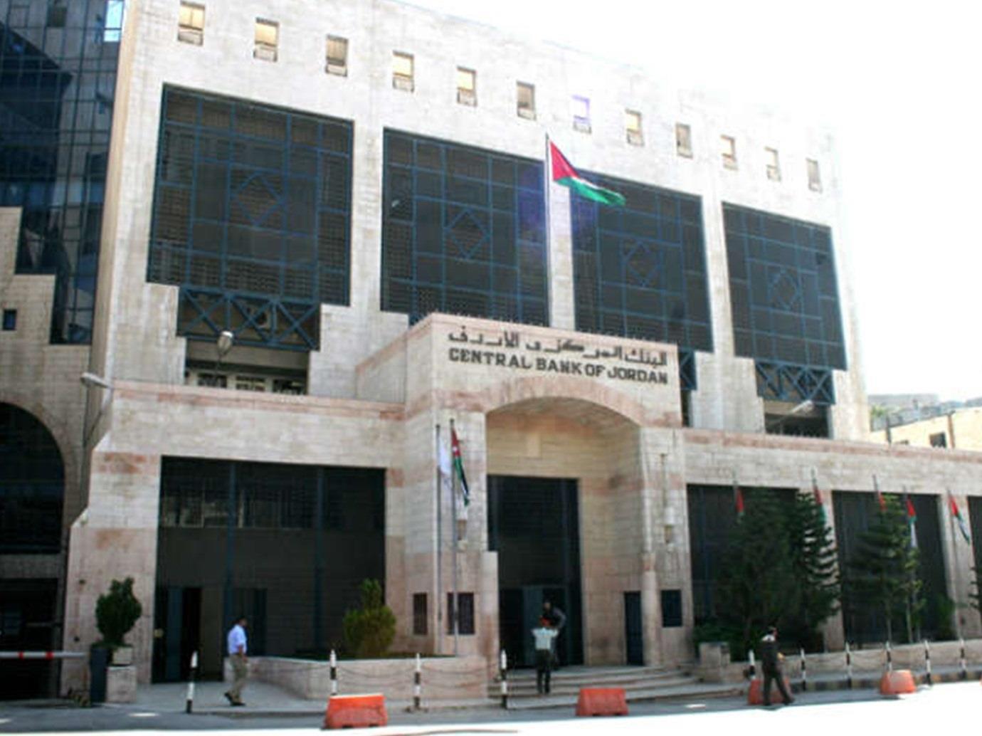 المركزي: البنوك في الأردن تتمتع بمؤشرات مالية صحية وسليمة