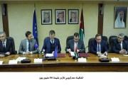 اتفاقيتا دعم أوروبي للأردن بقيمة 510 مليون يورو