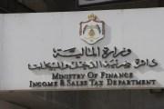 الضريبة: السبت دوام للاشتراك بالخدمات الإلكترونية
