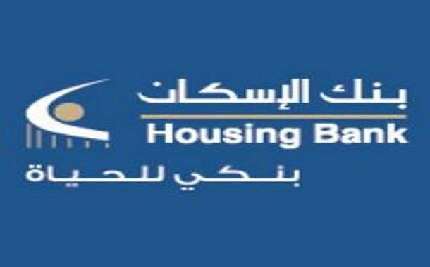 180 مليون دينار أرباح بنك الإسكان قبل الضريبة لعام 2017