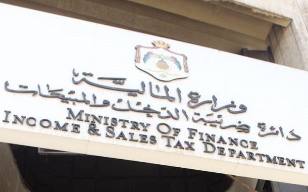 دعوة المكلفين لتقديم إقرارات ضريبة الدخل إلكترونيا