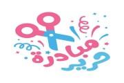 مبادرة ''حرير'' ترسم الابتسامة على وجوه أطفال السرطان