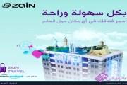 زين تتيح حجز الفنادق حول العالم من موقعها Zain Booking