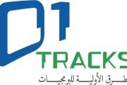 شركةTracks01 تحدث نظام تلقي ومتابعة الشكاوى الالي لهيئة تنظيم قطاع الاتصالات
