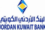 44.2 مليون دينار أرباح الأردني الكويتي و20 بالمائة للمساهمين