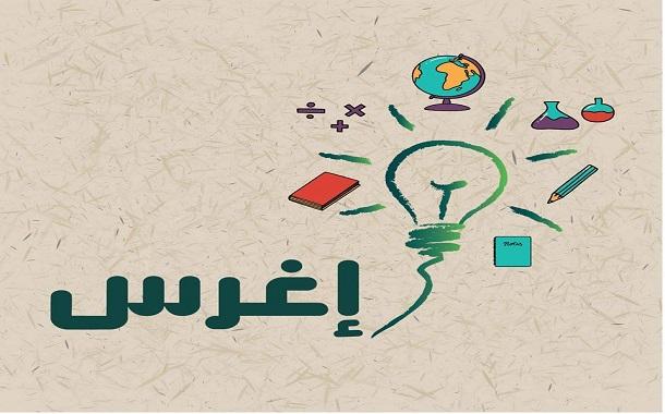 ''اغرس التعليمية''....... مبادرة لتعليم الأطفال الرياضيات بطرق إبداعية