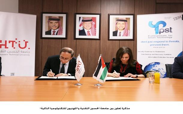 مذكرة تعاون بين جامعة الحسين التقنية و