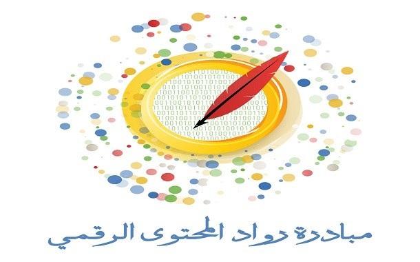 انتاج ووزارتي الاتصالات والتعليم يطلقون اليوم رسميا مبادرة