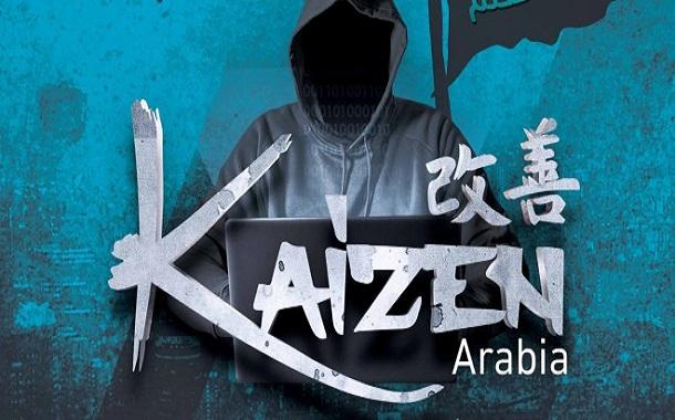 """الإتحاد السعودي للأمن السيبراني يطلق مسابقة """"كايزن العربية"""""""