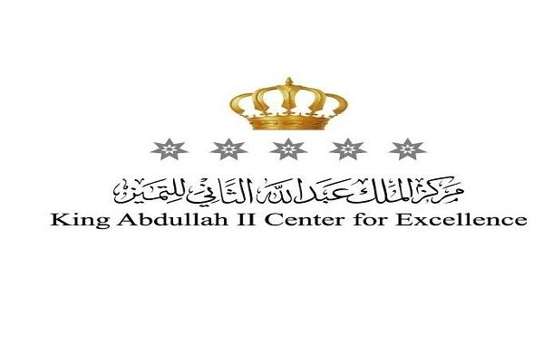 مركز الملك عبد الله الثاني يطلق مبادرة يوم في التميّز بـ