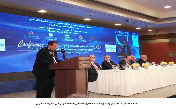 فريز  يفتتح مؤتمر القطاع المصرفي الفلسطيني في محيطه العربي