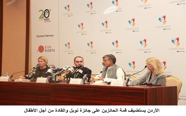 الأردن يستضيف قمة الحائزين على جائزة نوبل والقادة من أجل الأطفال