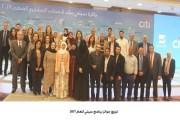 توزيع جوائز برنامج سيتي للعام 2017