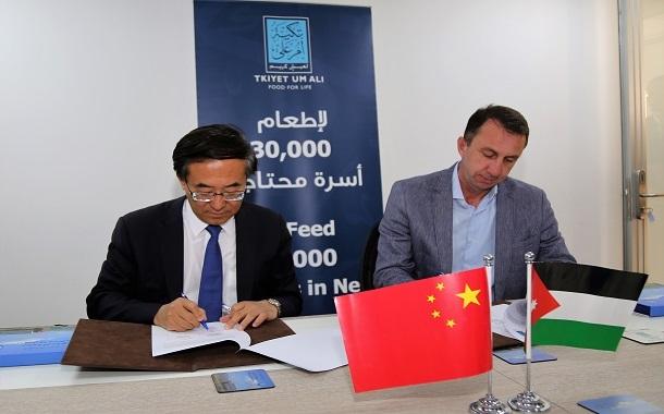 سفارة جمهورية الصينالشعبية و تكية أم علي توقعان اتفاقية تفاهم وتعاون مشترك