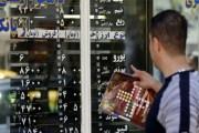 البنك المركزي في إيران تحظر التعامل بالعملات الإلكترونية