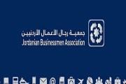 ملتقى مجتمع الاعمال العربي في البحر الميت السبت