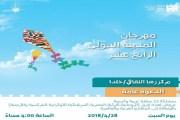 انطلاق مهرجان المدينة السبت في مركز زها الثقافي السبت