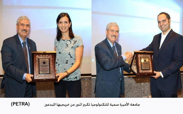جامعة الأميرة سمية للتكنولوجيا تكرم اثنين من خريجيها المبدعين