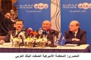المصري: المحكمة الأميركية انصفت البنك العربي