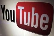 يوتيوب يحذف فيديوهات تشجع على