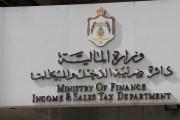 """""""ضريبة الدخل"""" : 300 مليون دينار حجم الزيادة في الايرادات الضريبية"""
