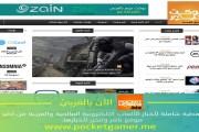 الموقع العالمي (PocketGamer.me) المتخصص بالعاب الموبايل يطلق نسخته العربية