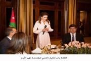 الملكة رانيا تكرم داعمي مؤسسة نهر الأردن