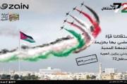 زين تشارك الاسرة الاردنية الاحتفال بعيد الاستقلال