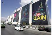 زين تهدي الأردنيين أغنية