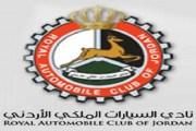 نادي السيارات يحصل على جائزة دولية بداية الخبر