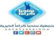 تقديم كسوة العيد ل 100 طفل يتيم