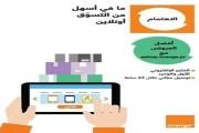 اورانج الأردن تحصد المركز الأول محلياً في تقديم الخدمات الرقمية