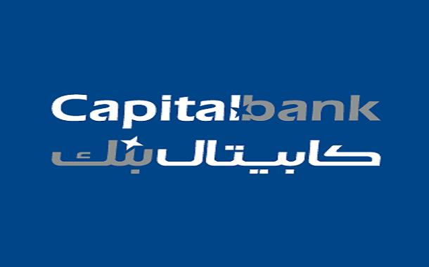 كابيتال بنك يطلق برنامجا جديدا لكبار عملائه
