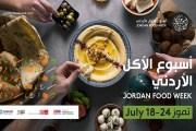 ''أسبوع الأكل الأردني'' يستحضر بيوت الجدات بنكهة شبابية