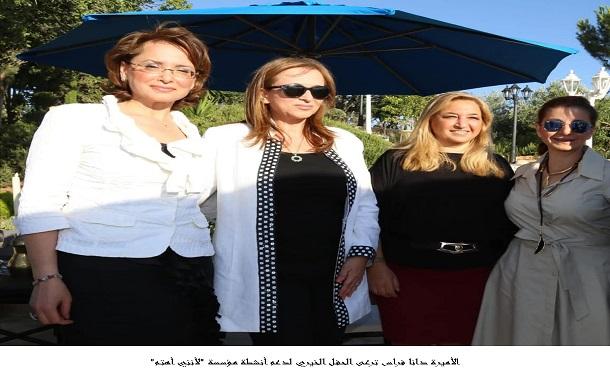الأميرة دانا فراس ترعى الحفل الخيري لدعم أنشطة مؤسسة