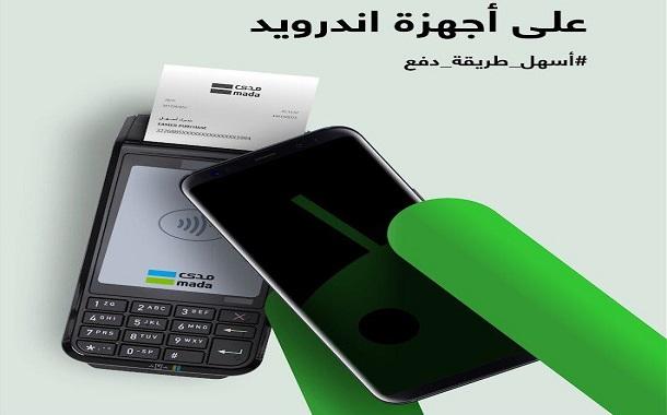 إطلاق تطبيق مدى Pay للدفع عبر الهاتف في السعودية