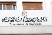 الاحصاءات الأردنية تتوج بقلادة التميز العربي